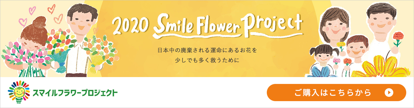 2020 Smile Flower Project